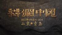 斑斓中国blenderCN2017-2018年会热片