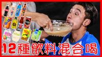 桃子哥哥喝12种饮料 157