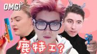 【OMG!有老外】老外看鹿晗反狗仔新MV《敢》,谈怼狗仔