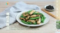 橄榄菜豌豆炒鸡柳 136