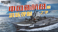军武MINI第25期:中国新航母的滑跃弹射之争