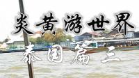 【炎黄游世界】泰国篇·第三集 湄南河乘风破浪 需保护生态环境