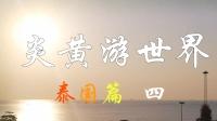 【炎黄游世界】泰国篇·第四集 富贵黄金屋 凉凉一整夏