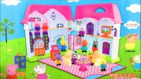 【小猪佩奇玩具】粉红猪小妹的新别墅 过家家亲子游戏