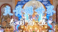 【炎黄游世界】泰国篇·第五集 佛堂庇后人 百善孝为先