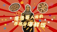留学生爆料:每天吃摩洛哥人做的西班牙美食是什么感受?