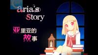 【蓝月解说】亚里亚(aria's)的故事 DEMO【一个小惊悚解谜 玩的就是意境】