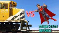 亚当熊GTA5 超人的镭射眼能射爆火车吗?结局出乎意料