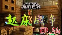 我的世界の起床战争ep.54 新图首胜!