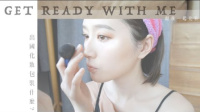 【朱綺綺】出国化妆包x跟我一起化个妆--Get Ready With Me x What's In My Travel Makeup Bag