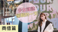 【hi!!!alina is me!!!】跟着少女杂志编辑一起工作~!! Working Vlog