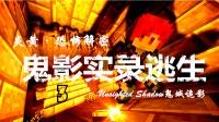 【炎黄蜀黍】★我的世界★Unsighted Shadow鬼蜮诡影 鬼影实录逃生3