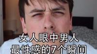 【拂菻坊】亲身示范女人眼中男人最性感的7个瞬间!(大雾)