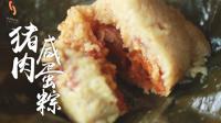 五香猪肉蛋黄粽子 粽子界的小鲜肉 86