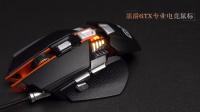 可控手感 百变机甲 黑爵GTX鼠标
