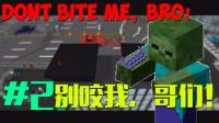 打败僵尸王! #2(别咬我,哥们! Don't Bite Me,Bro)【游戏之夜2017】 (电磁干扰Greg)
