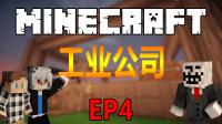 【DE我的世界】Minecraft - 工业世纪公司 #4 - 三个基佬啪啪