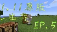 我的世界1.11原版生存ep.5 自力更生!