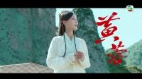 射鵰英雄傳 (配音版) - 宣傳片 04 - 黄蓉 (李一桐 飾) (TVB)