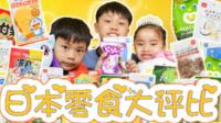 日本零食大评比 199