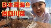 抓日本深海鱼做四川菜→当然超好吃![百闻不如一吃]