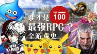 100强RPG游戏谁能猜中 残疾主播被嘲笑反获新生 78