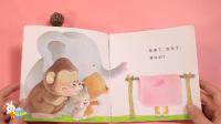 儿童睡前故事 小熊宝宝尿床了 96