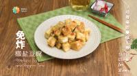 免炸椒盐豆腐 169