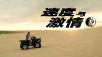 老司机沙漠版速度与激情