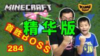【酷爱游戏解说】★精华版★我的世界284首胜BOSS,Minecraft神奇宝贝模组生存