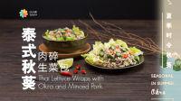 泰式秋葵肉碎生菜包 174