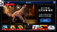 侏罗纪世界游戏第355期:泛美大地懒★恐龙公园