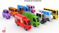 幼儿英语启蒙 美国学前教育 学习10种机动车名称颜色和形状