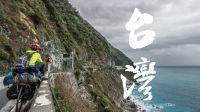 《行疆:环台湾岛》丨2017年春节单车环岛预告片