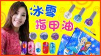 冰雪指甲油 冰雪奇缘系列彩妆盒 219