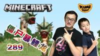 【酷爱游戏解说】我的世界Minecraft神奇宝贝模组生存289僵尸暴鲤龙,鲤鱼王的噩梦终于结束了