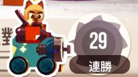 ★CATS★29连胜!翻滚的暴力顽石车! #G4★酷爱娱乐解说