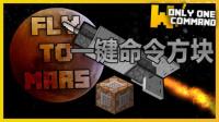 【Minecraft我的世界】一键命令方块 - 飞上火星【原版1.11】