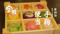 空腹 - 手鞠便当 华丽の寿司盛宴
