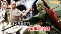 电影纵贯线102:谁才是真正的中国银幕英雄