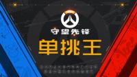 5.24《守望先锋》单挑王小组赛AB组