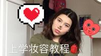 初中学生上学日常妆容教程 10