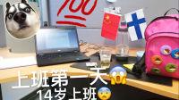 Vlog第一天去上班!14岁去工作【办公室+购物分享】