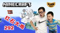 【酷爱游戏解说】我的世界Minecraft红石292红石大炮,新海晶城堡轻松抵御僵尸军团进攻