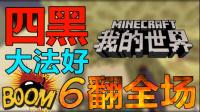 【位置】四黑大法好!|Minecraft我的世界多人起床战争
