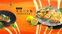 三文鱼百变料理 179