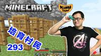 【酷爱游戏解说】我的世界Minecraft原版生存293培育村民,让僵尸们统统摔死吧