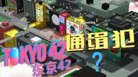 【英海】【Tokyo 42】我是世界第一通緝犯?!GTA5+紀念碑谷-新游戲體驗