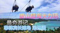长滩岛拔山超海大力玩