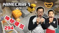 【酷爱游戏解说】我的世界Minecraft神奇宝贝模组生存294神秘建筑,这到底是个什么地方?